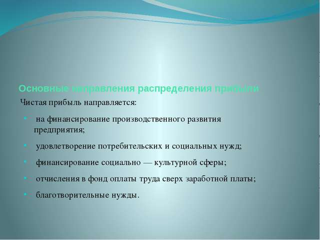 Основные направления распределения прибыли Чистая прибыль направляется: на фи...