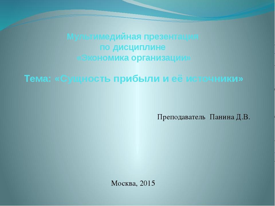 Преподаватель Панина Д.В. Москва, 2015 Мультимедийная презентация по дисципл...