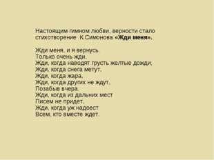 Настоящим гимном любви, верности стало стихотворение К.Симонова «Жди меня». Ж