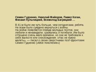 Семен Гудзенко, Николай Майоров, Павел Коган, Михаил Кульчицкий, Всеволод Ба
