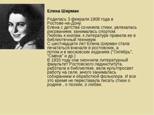 Елена Ширман Родилась 3 февраля 1908 года в Ростове-на-Дону. Елена с детства