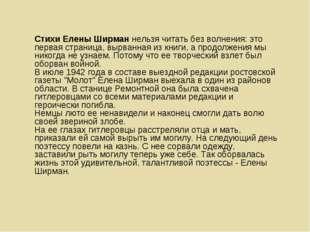 Стихи Елены Ширман нельзя читать без волнения: это первая страница, вырванная