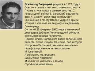 Всеволод Багрицкий родился в 1922 году в Одессе в семье известного советского