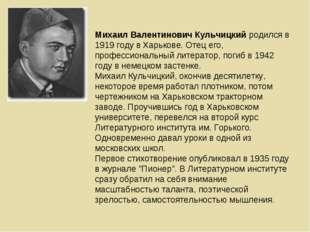 Михаил Валентинович Кульчицкий родился в 1919 году в Харькове. Отец его, проф
