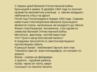 С первых дней Великой Отечественной войны Кульчицкий в армии. В декабре 1942