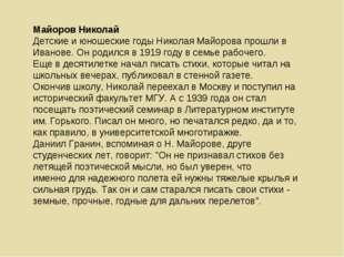 Майоров Николай Детские и юношеские годы Николая Майорова прошли в Иванове. О