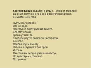 Костров Борис родился в 1912 г. - умер от тяжелого ранения, полученного в бо