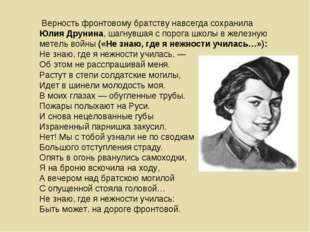 Верность фронтовому братству навсегда сохранила Юлия Друнина, шагнувшая с по