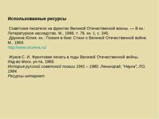 Использованные ресурсы Советские писатели на фронтах Великой Отечественной во