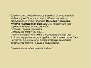 22 июня 1941 года началась Великая Отечественная война, а уже 24 июня в газет