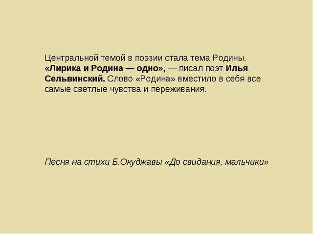 Центральной темой в поэзии стала тема Родины. «Лирика и Родина — одно», — пи...