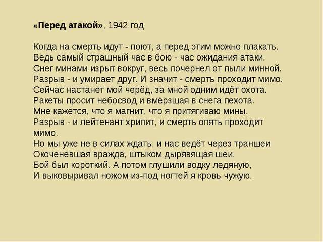 «Перед атакой», 1942 год Когда на смерть идут - поют, а перед этим можно плак...