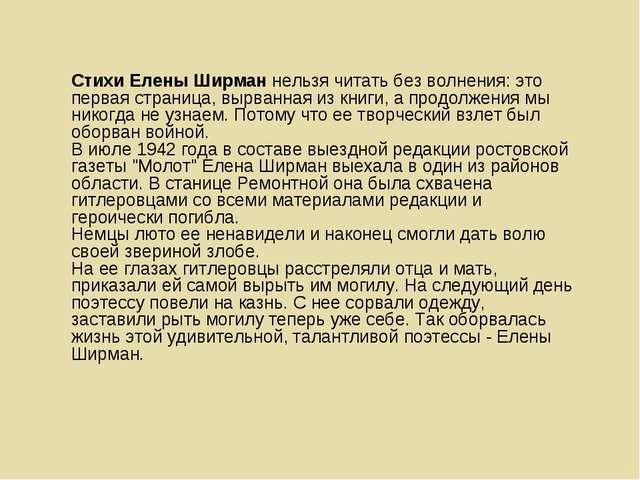 Стихи Елены Ширман нельзя читать без волнения: это первая страница, вырванная...