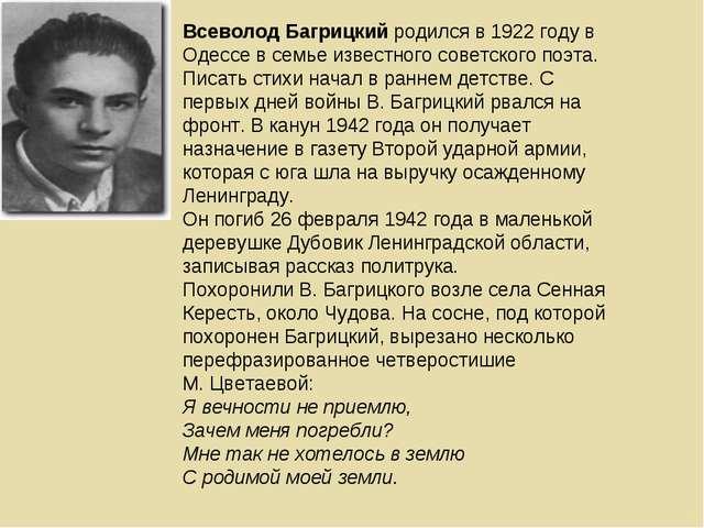 Всеволод Багрицкий родился в 1922 году в Одессе в семье известного советского...