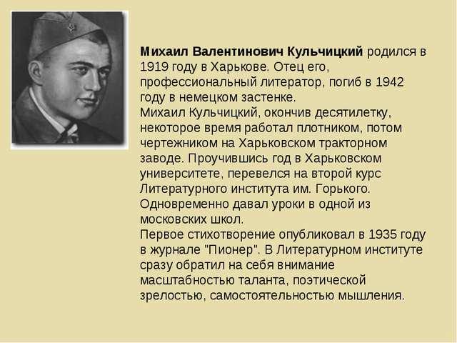 Михаил Валентинович Кульчицкий родился в 1919 году в Харькове. Отец его, проф...