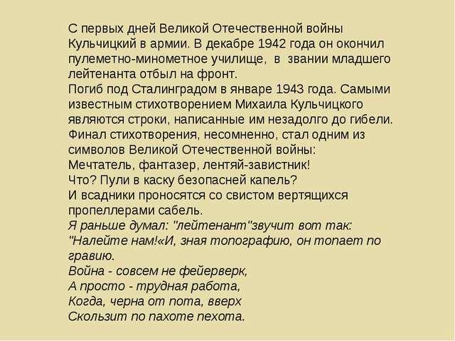 С первых дней Великой Отечественной войны Кульчицкий в армии. В декабре 1942...