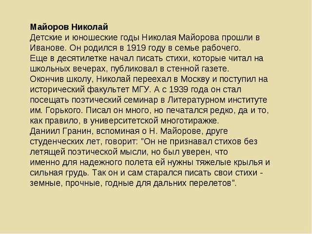 Майоров Николай Детские и юношеские годы Николая Майорова прошли в Иванове. О...