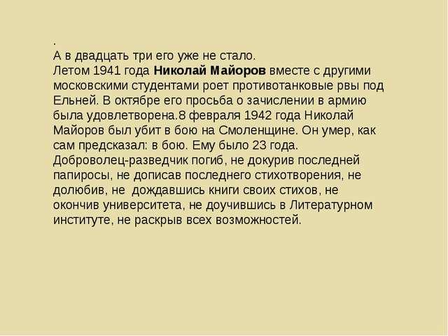 . А в двадцать три его уже не стало. Летом 1941 года Николай Майоров вместе с...