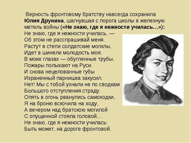 Верность фронтовому братству навсегда сохранила Юлия Друнина, шагнувшая с по...
