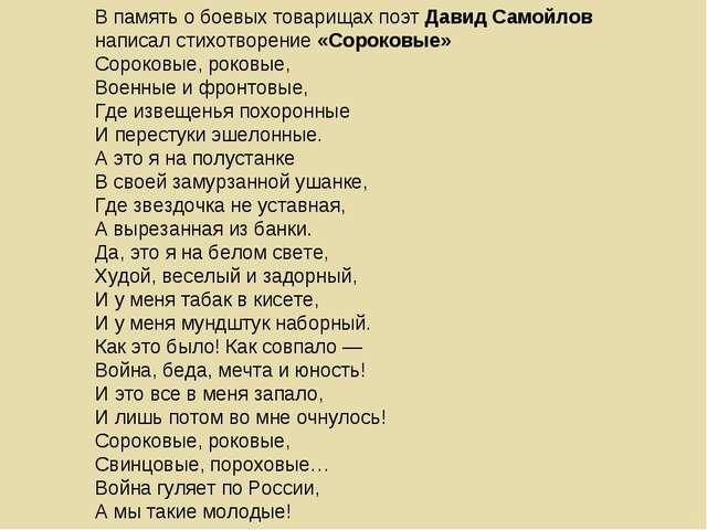 В память о боевых товарищах поэт Давид Самойлов написал стихотворение «Сороко...