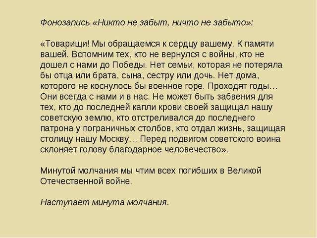 Фонозапись «Никто не забыт, ничто не забыто»: «Товарищи! Мы обращаемся к серд...
