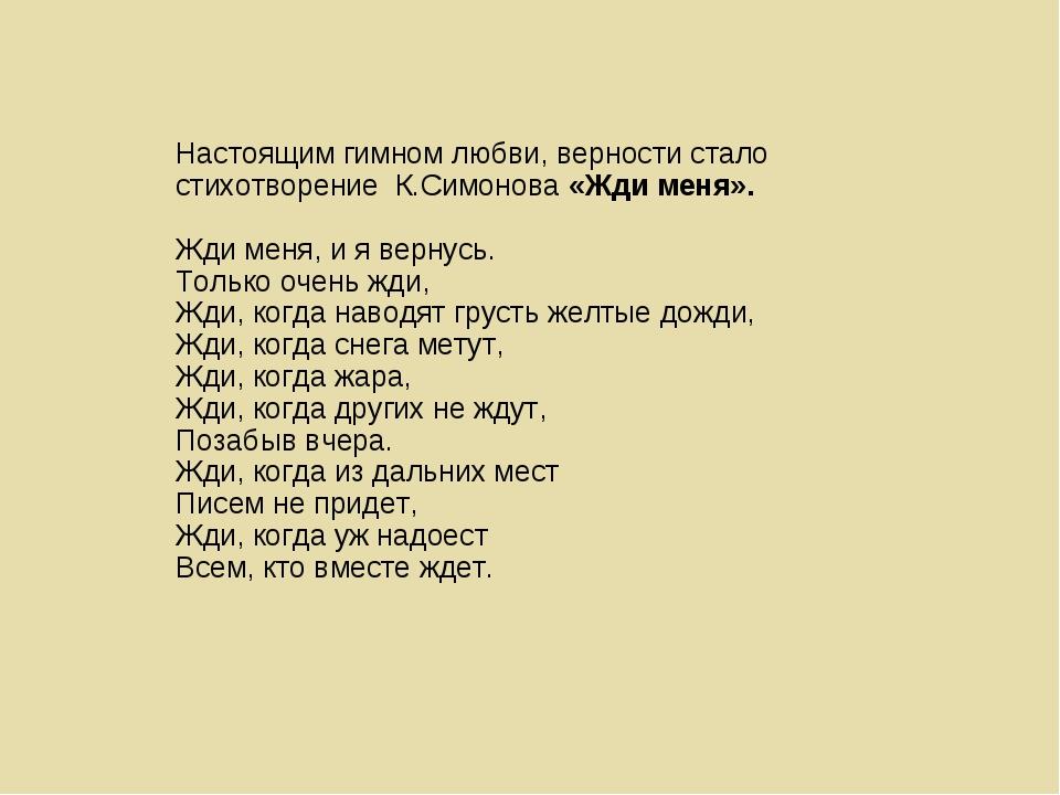 Настоящим гимном любви, верности стало стихотворение К.Симонова «Жди меня». Ж...