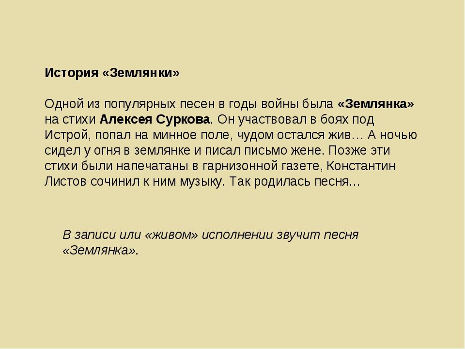 История «Землянки» Одной из популярных песен в годы войны была «Землянка» на...