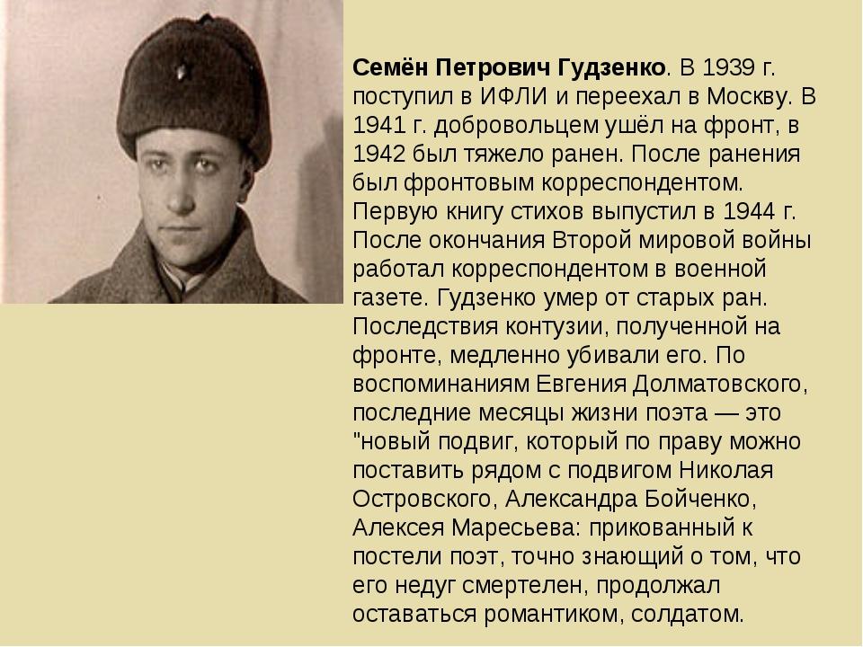 Семён Петрович Гудзенко. В 1939 г. поступил в ИФЛИ и переехал в Москву. В 194...