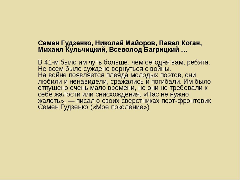 Семен Гудзенко, Николай Майоров, Павел Коган, Михаил Кульчицкий, Всеволод Ба...