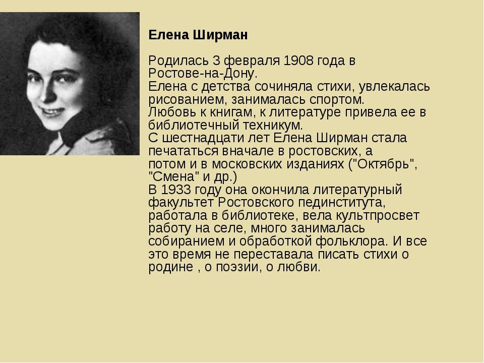 Елена Ширман Родилась 3 февраля 1908 года в Ростове-на-Дону. Елена с детства...