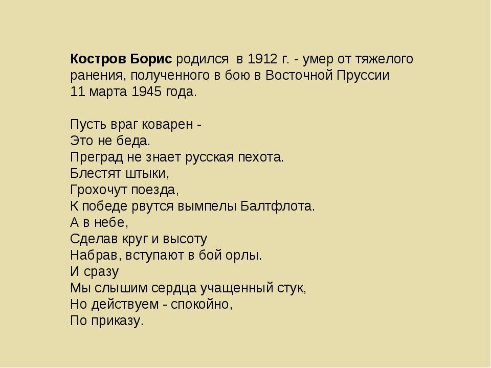 Костров Борис родился в 1912 г. - умер от тяжелого ранения, полученного в бо...