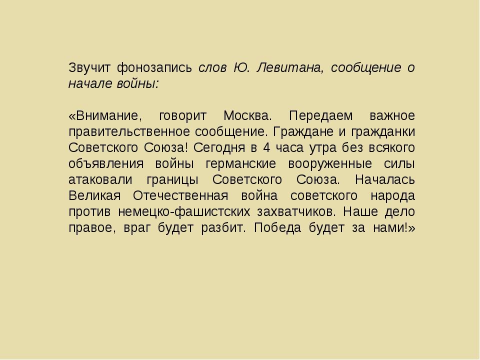 Звучит фонозапись слов Ю. Левитана, сообщение о начале войны: «Внимание, гово...