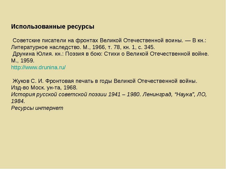 Использованные ресурсы Советские писатели на фронтах Великой Отечественной во...