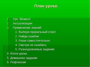 План урока: Орг. Момент Актуализация Применение знаний: 1. Выбери правильный
