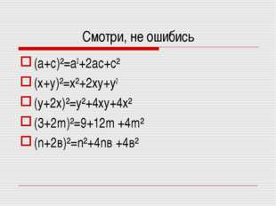 Смотри, не ошибись (а+с)²=а2+2ас+с² (х+у)²=х²+2ху+y2 (y+2х)²=у²+4ху+4х² (3+2m