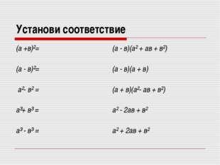 Установи соответствие (а +в)²= (а - в)(а² + ав + в²) (а - в)²= (а - в)(а +