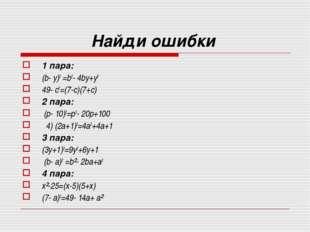 Найди ошибки 1 пара: (b- y)2 =b2- 4bу+у2 49- с2=(7-c)(7+с) 2 пара: (р- 10)2=р