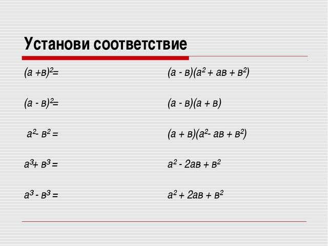 Установи соответствие (а +в)²= (а - в)(а² + ав + в²) (а - в)²= (а - в)(а +...