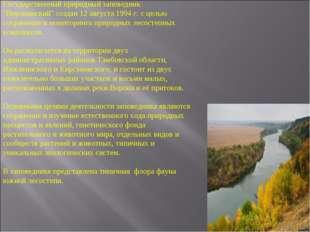 """Государственный природный заповедник """"Воронинский"""" создан 12 августа 1994 г."""