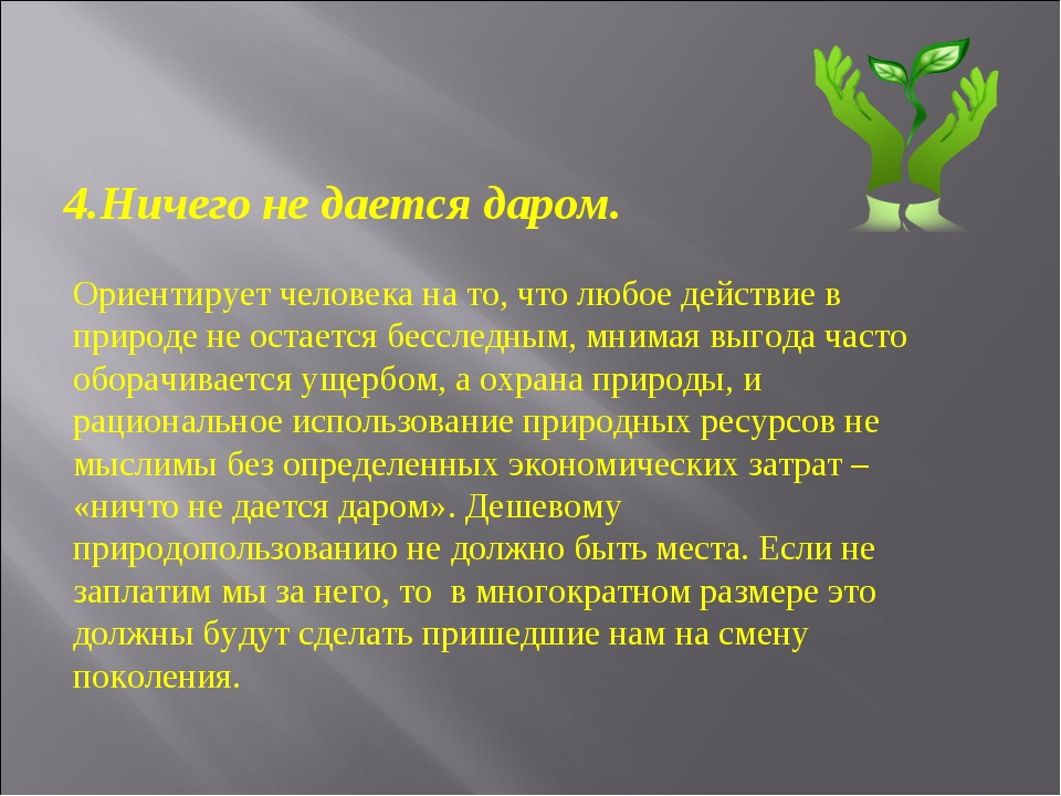 4.Ничего не дается даром. Ориентирует человека на то, что любое действие в пр...