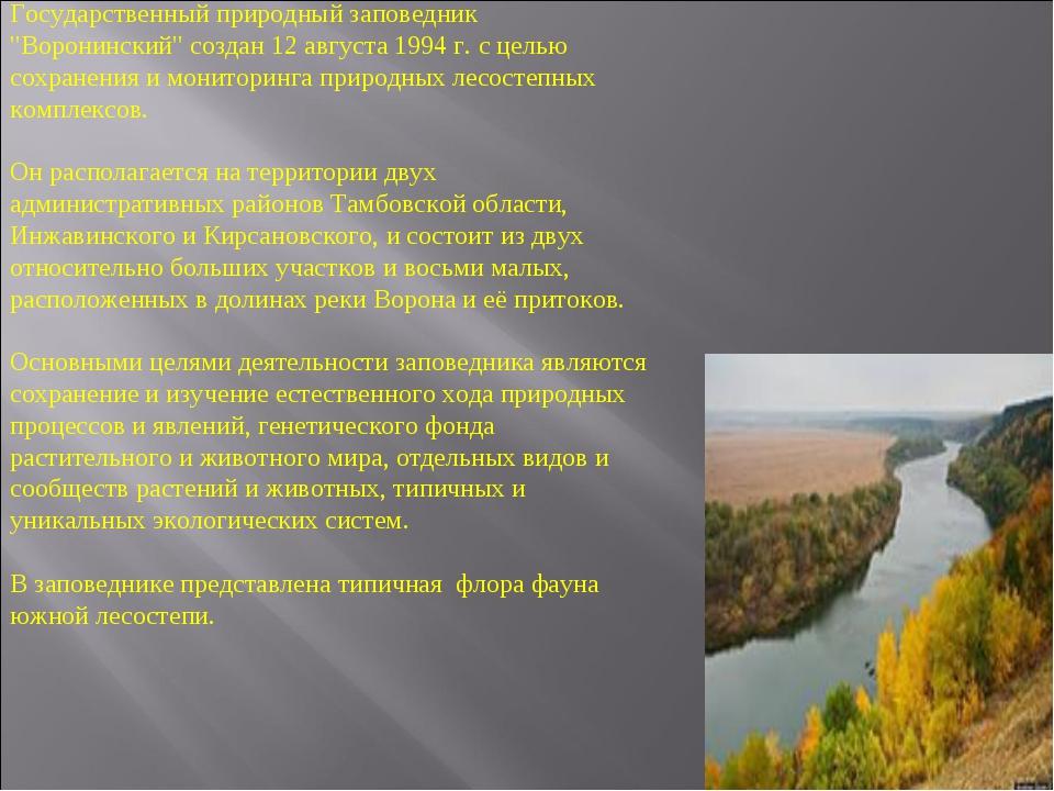 """Государственный природный заповедник """"Воронинский"""" создан 12 августа 1994 г...."""
