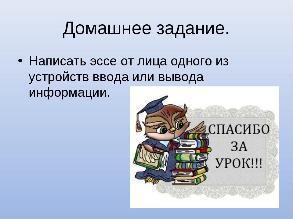 Домашнее задание. Написать эссе от лица одного из устройств ввода или вывода...