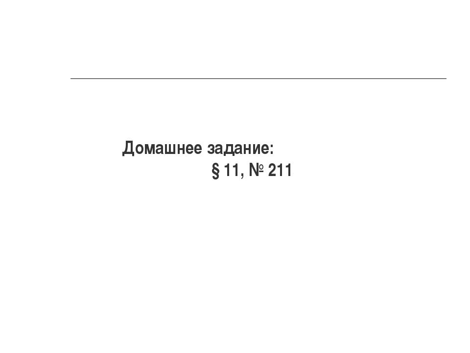 Домашнее задание: § 11, № 211