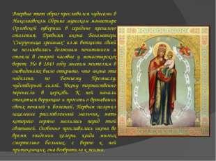 Впервые этот образ прославился чудесами в Николаевском Одрине мужском монасты