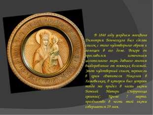 В 1848 году усердием москвича Димитрия Бонческула был сделан список с этого