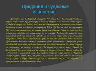 Предание и чудесные исцеления Крестьянин С. Е. Куренков из деревни Начатина