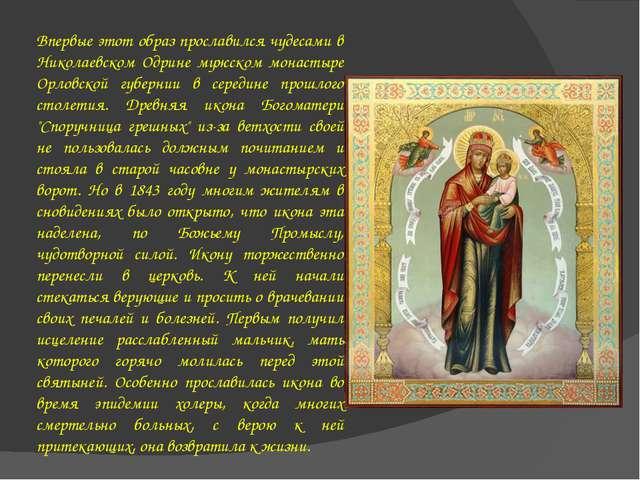 Впервые этот образ прославился чудесами в Николаевском Одрине мужском монасты...