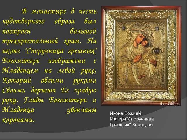 В монастыре в честь чудотворного образа был построен большой трехпрестольный...
