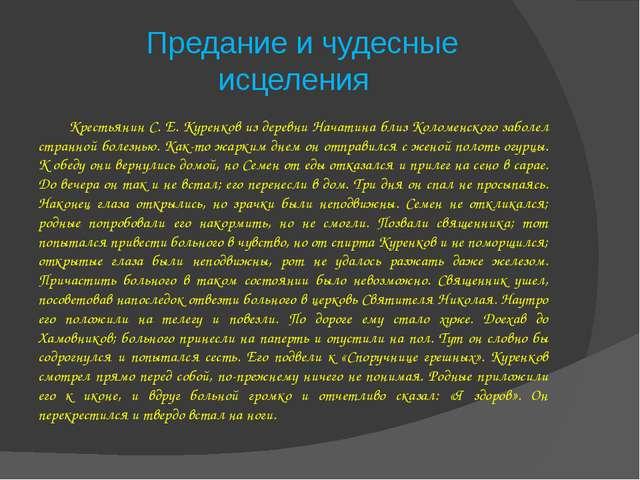 Предание и чудесные исцеления Крестьянин С. Е. Куренков из деревни Начатина...