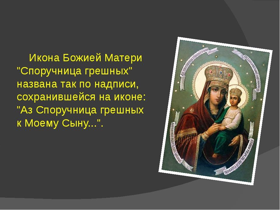 """Икона Божией Матери """"Споручница грешных"""" названа так по надписи, сохранившей..."""